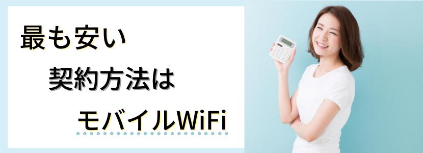 wifi,安い,安さ,pocket,ポケットwifi,モバイルwifi,sim