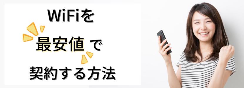 wifi,安い,無制限,家,pocket,ポケットWiFi,モバイルWiFi,購入