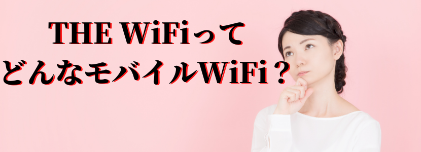 THE WiFi(ザワイファイ)の料金プランなど基本情報を解説