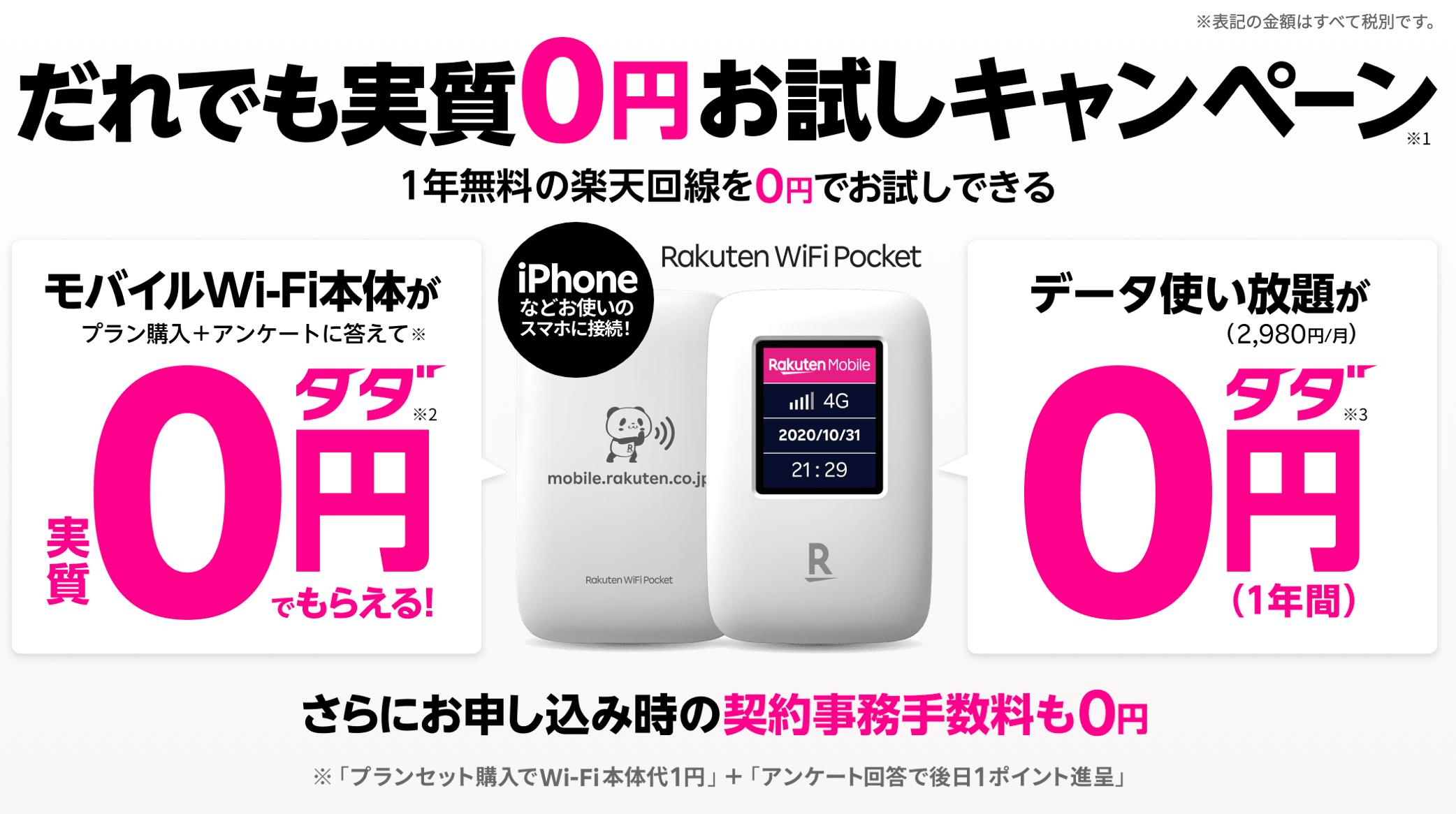 Rakuten WiFi Pocketだれでも0円お試しキャンペーン実施中
