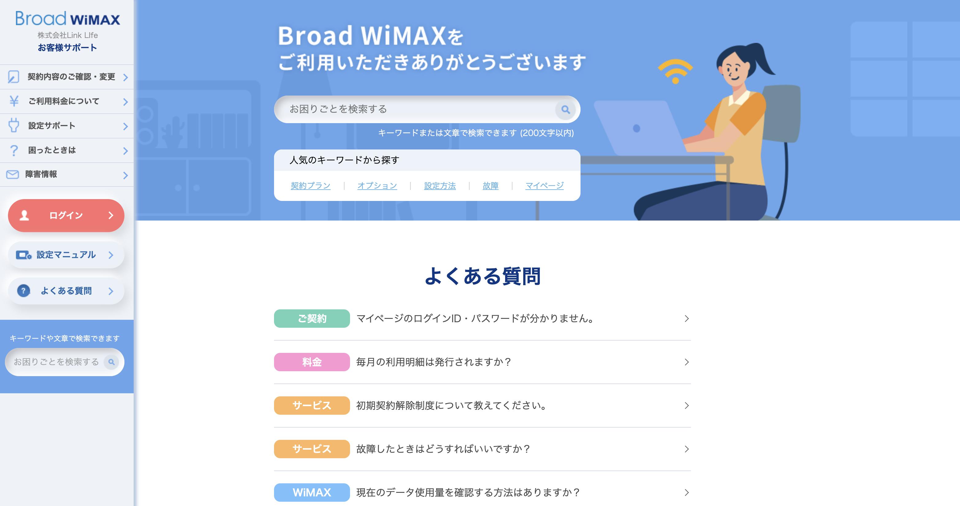 Broad WiMAX(ブロードワイマックス)のよくある質問ページ