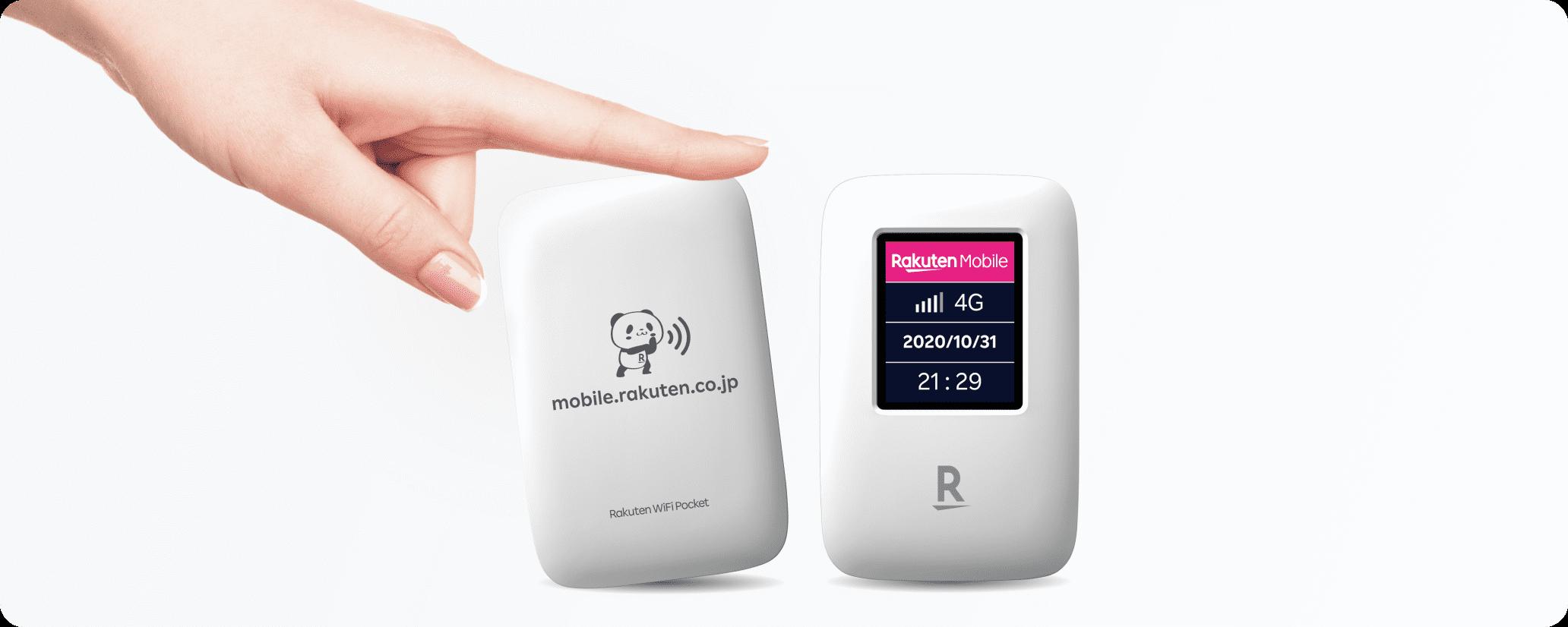 Rakuten WiFi Pocketの端末!