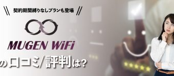 WiFi,Mugen WiFi,料金,口コミ,評判,キャンペーン,速度,無限