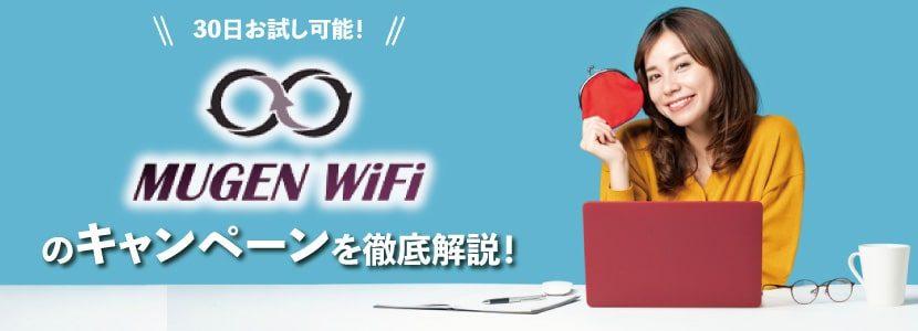 WiFi,Mugen WiFi,料金,評判,キャンペーン,速度,無限