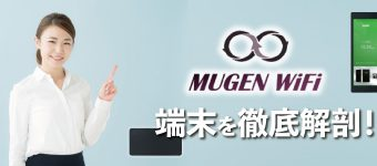 返却,MugenWiFi,ポケット,補償,翻訳,電話番号,キャッシュバック,コロナ,届かない,無限,繋がらない,端末
