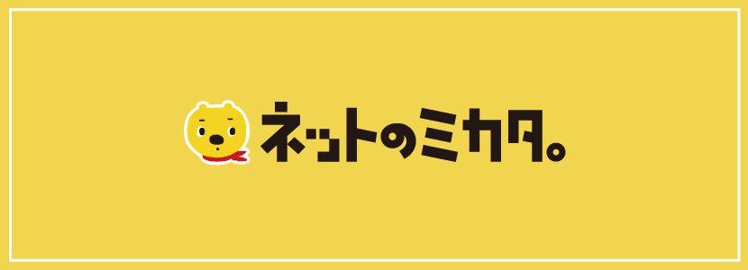 net-mikata